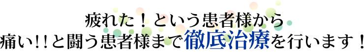 蒲田で地域密着No.1整骨院